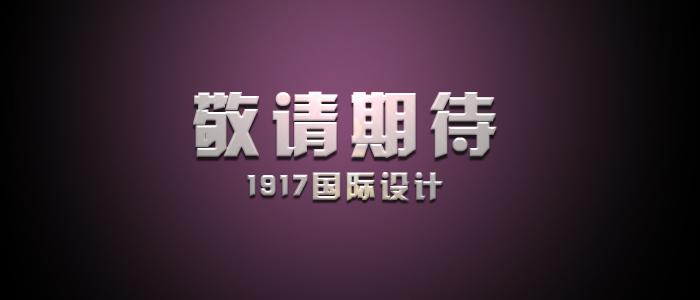 楼盘:1917国际设计装饰