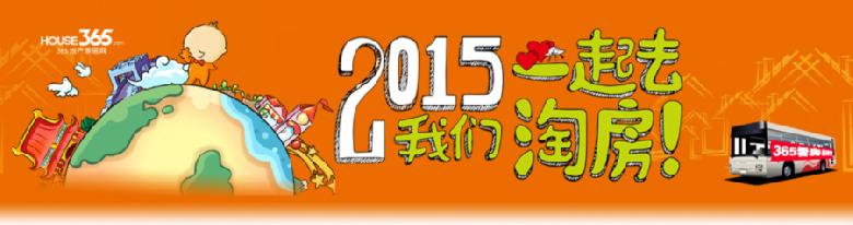 【2015春晓行动看房召集令】3月7日大型看房团开始抢座啦!11线齐发,让我们在春天来一场看房约会吧