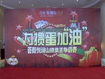 百商悦澜山视频图
