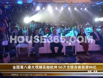 杭州中粮大悦城视频图