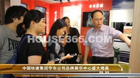 中国铁建西湖国际城视频
