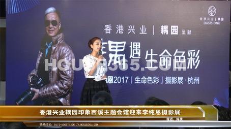 香港兴业耦园视频图