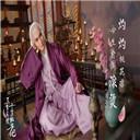 【软装设计】东华帝君的颜值和气度,全靠这一身紫色撑起来!