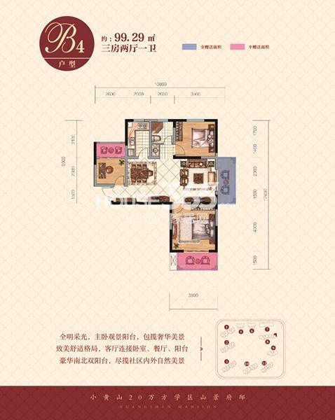 黄山府邸B4户型 三室二厅一卫99.29㎡