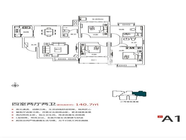 万景荔知湾21#楼A1户型4室2厅1厨2卫 140.7㎡