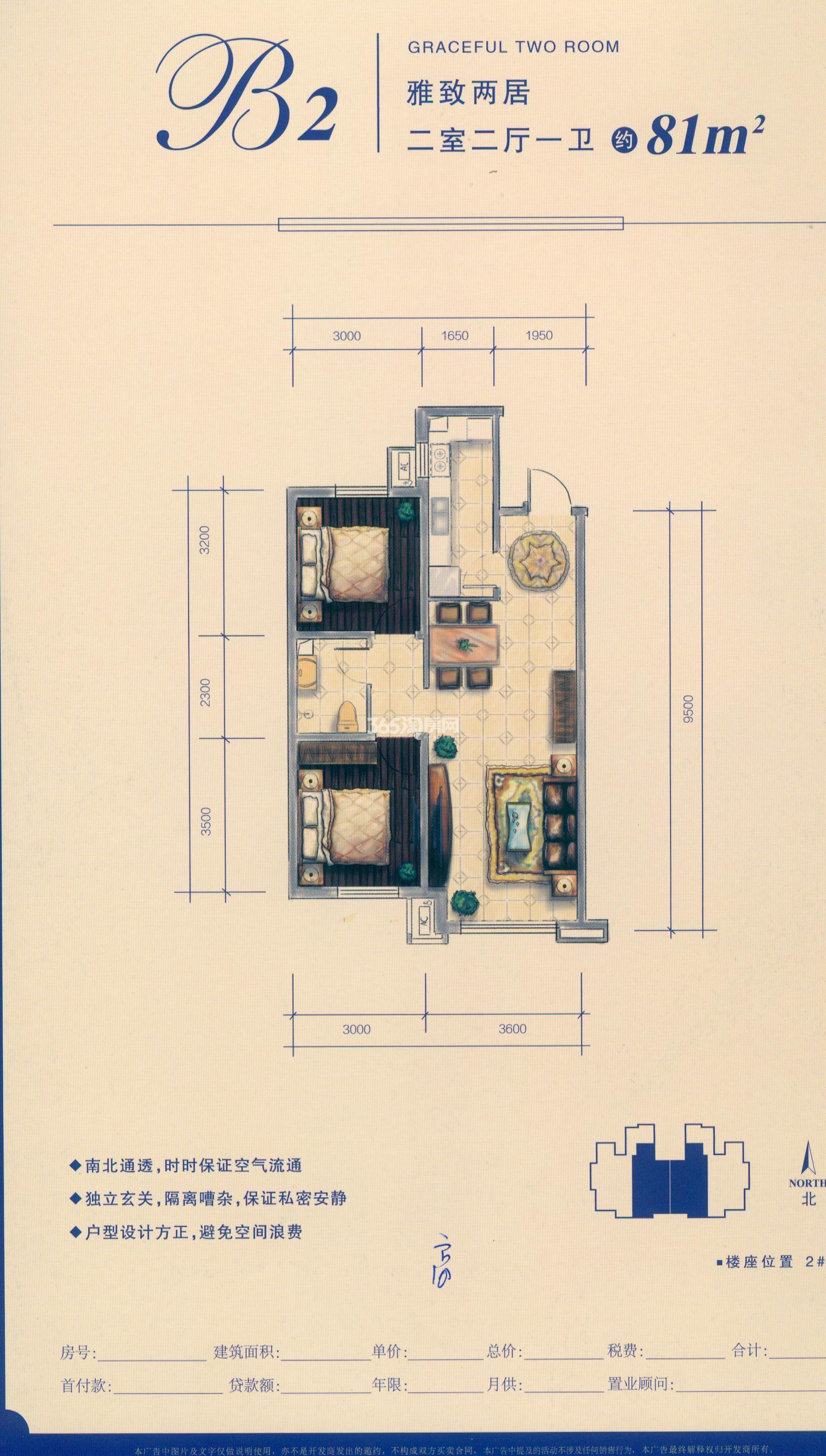 B2户型 两室两厅一卫81㎡