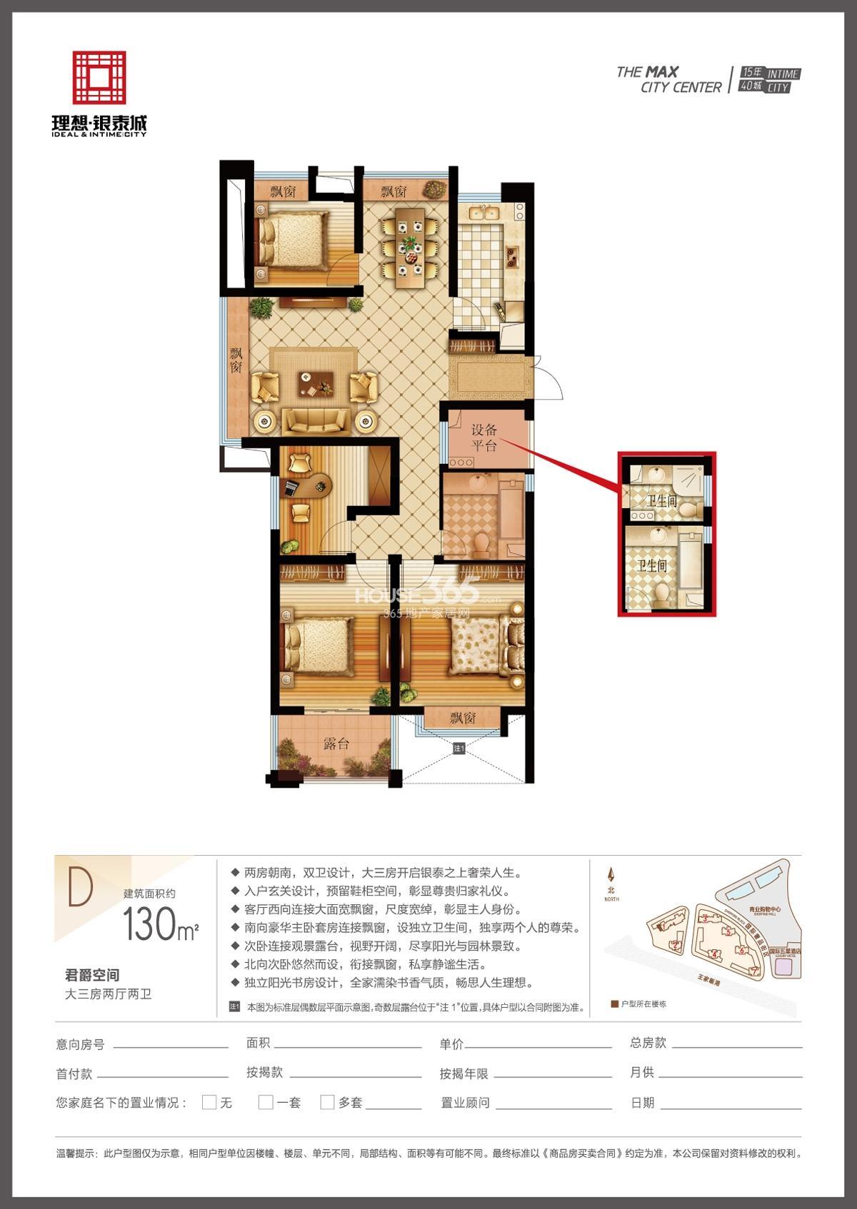 理想银泰城1号楼D户型130方大三房两厅两卫户型图