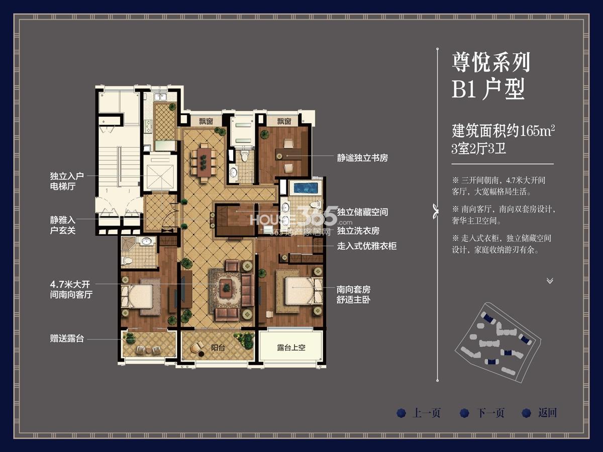 大家之江悦1,3,7,9号楼b1户型165方三室两厅三卫户型图