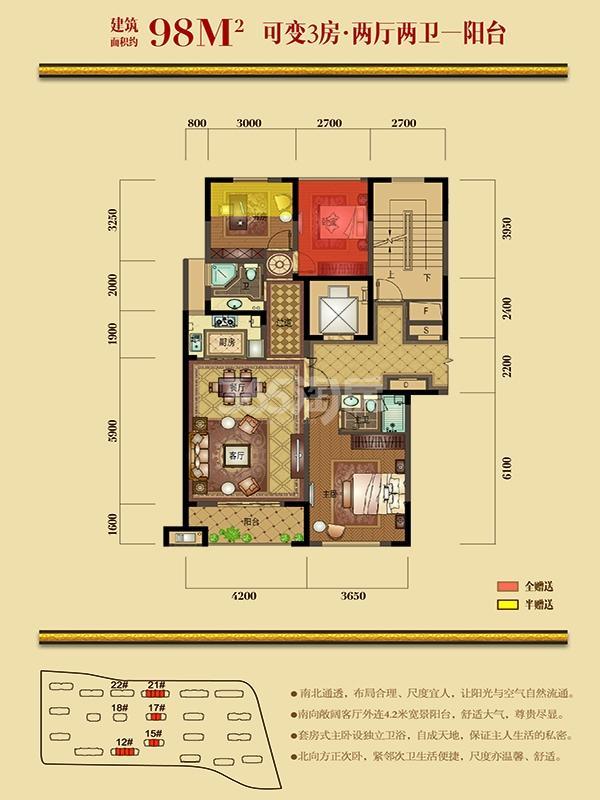 98㎡ 可变3房·两厅两卫一阳台