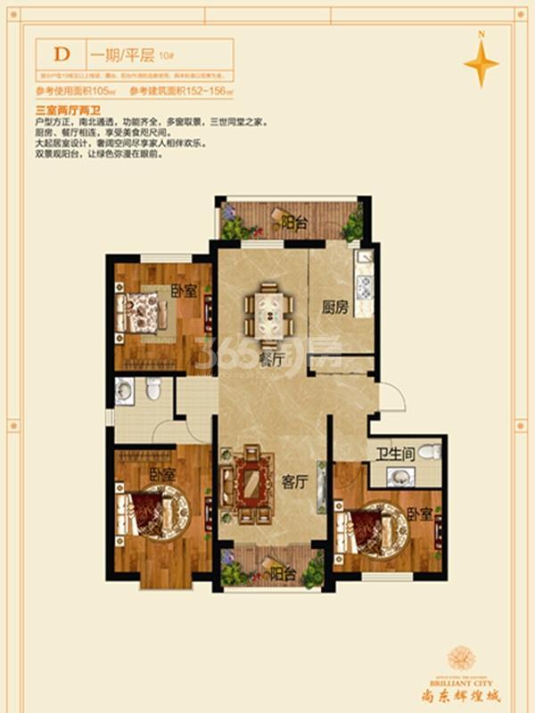一期D户型 3室2厅2卫 参考建筑面积152平方米