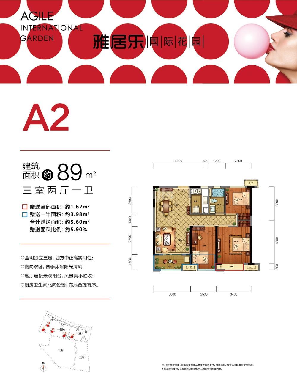一期14—18幢A2户型89方(已售)