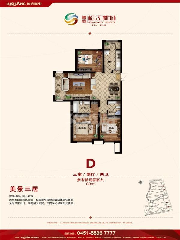 D户型三室两厅两卫使用面积88㎡
