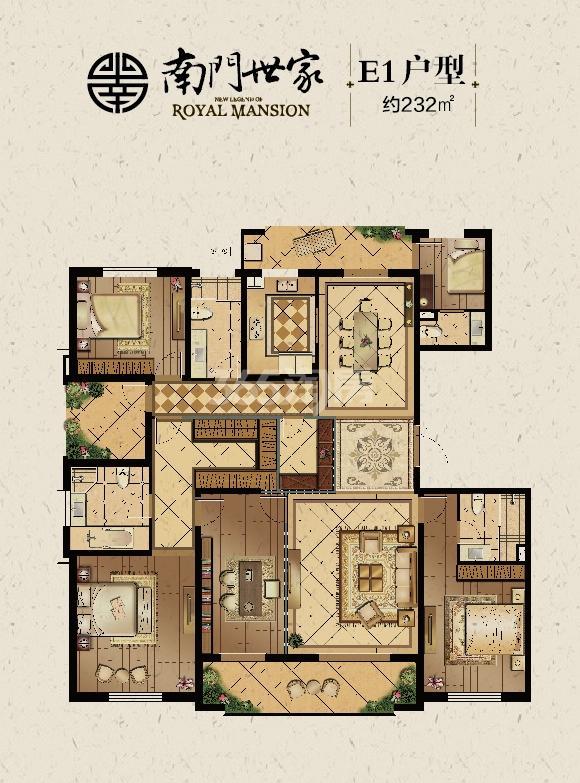 南门世家E1户型232㎡5室2厅4卫