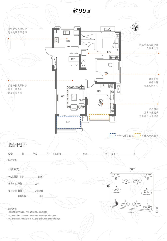 东方名邸1#楼99平米