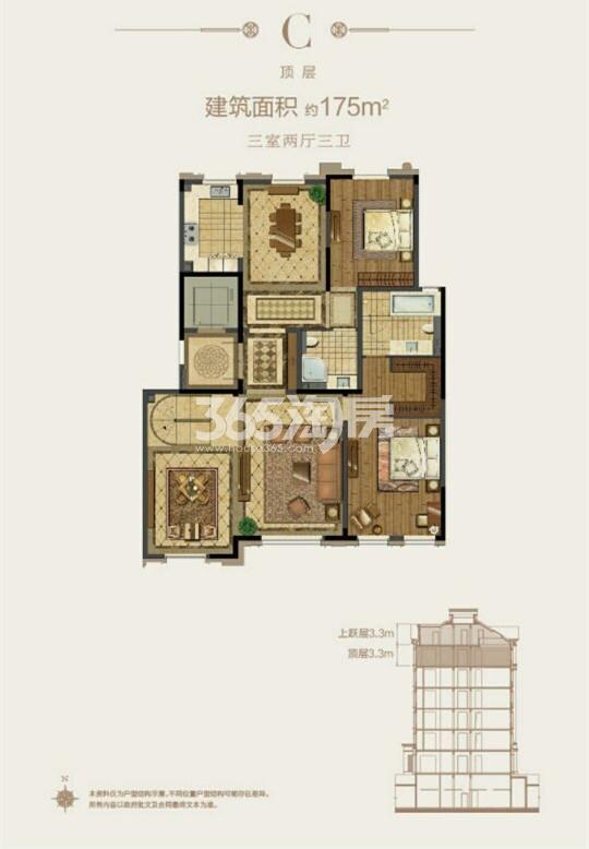 C户型175㎡3室2厅3卫