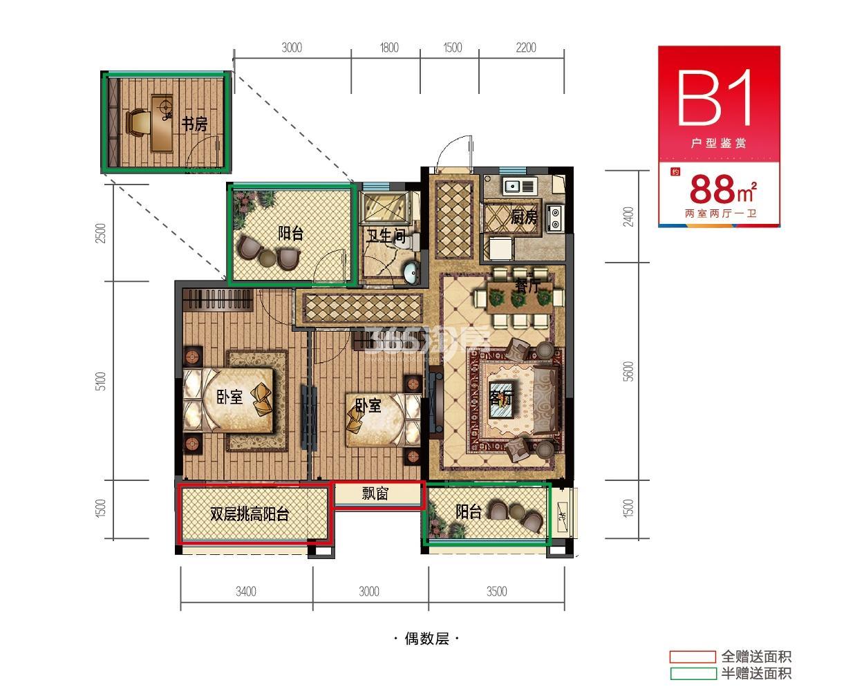 越秀星汇城B1户型88方偶数层 (11号楼)