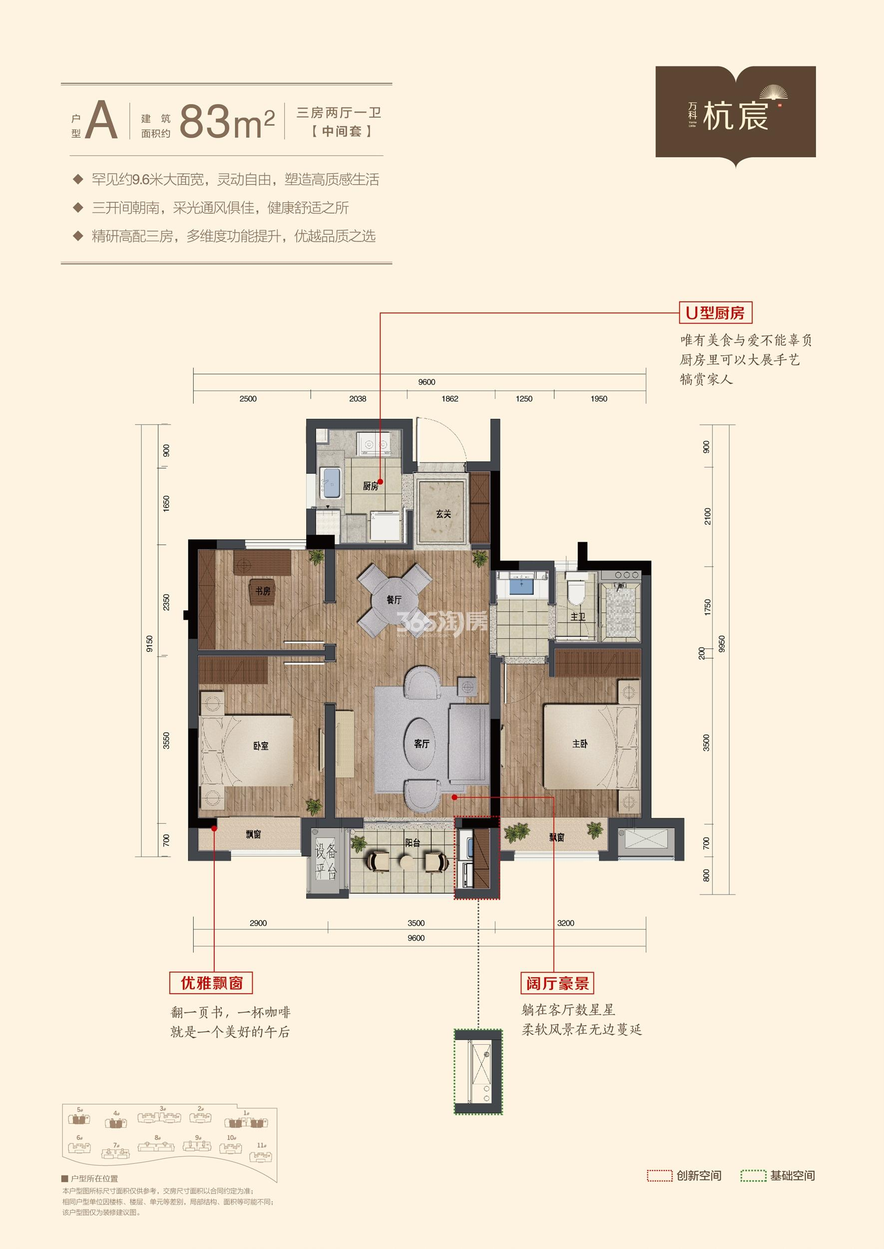 万科杭宸1、4、5号楼中间套A户型