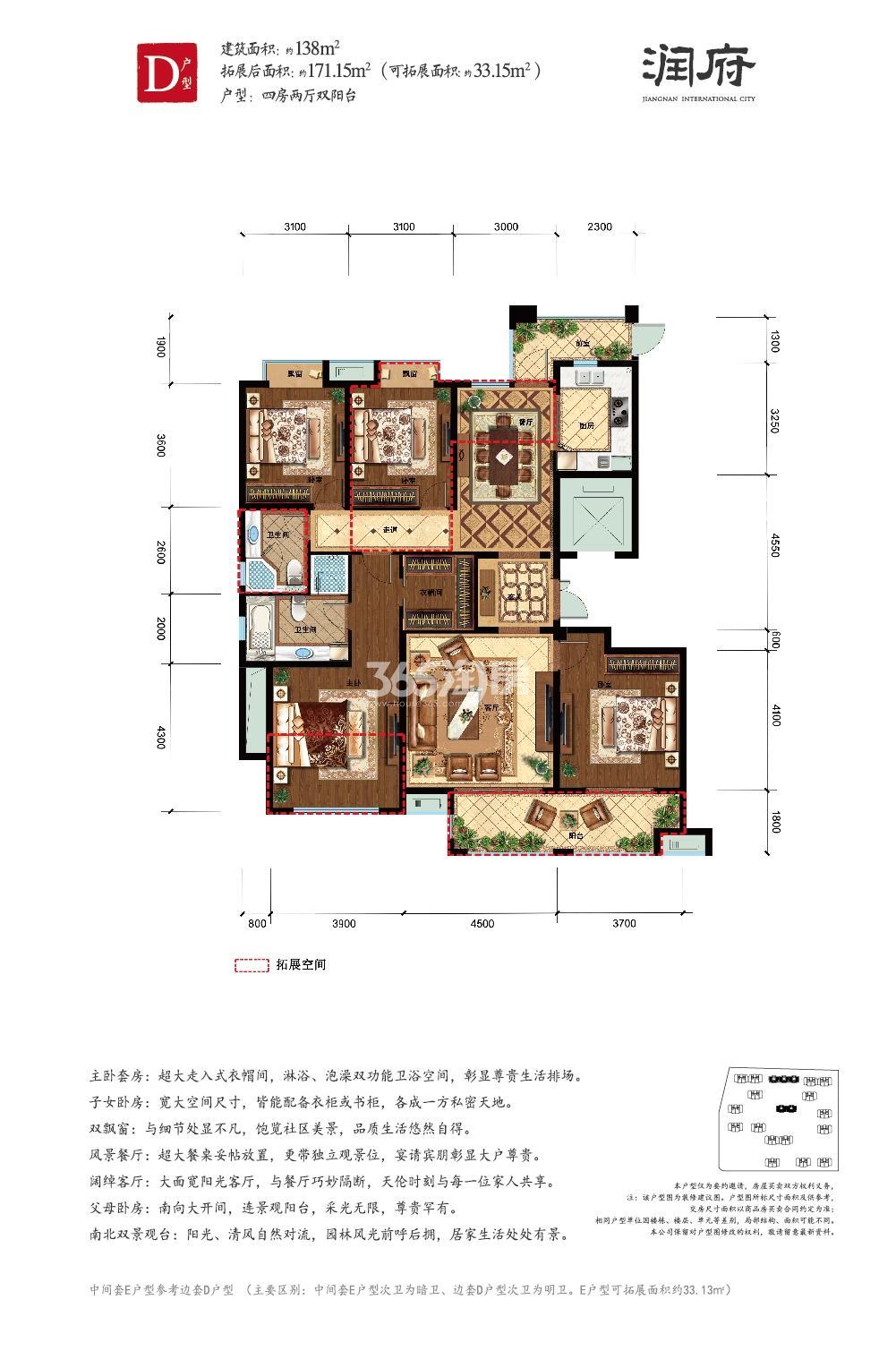 中国铁建江南国际城D户型图 138方(9、14号楼)