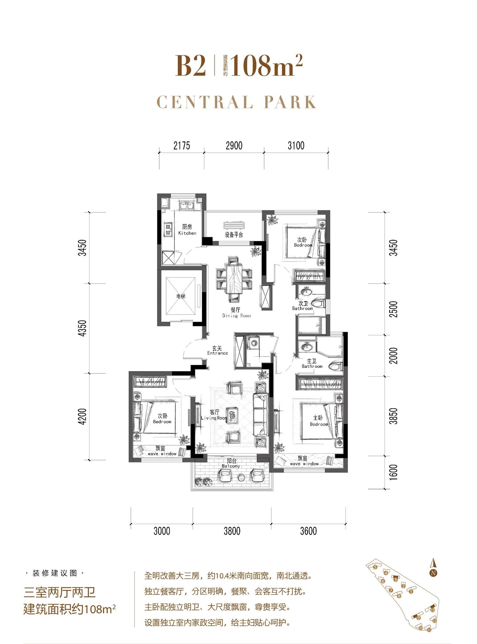 万科中央公园B2户型图108方(3、9、13号楼)