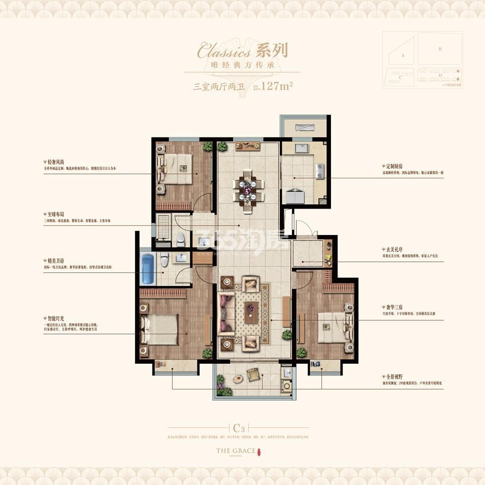 中海玄武公馆127㎡C3户型图