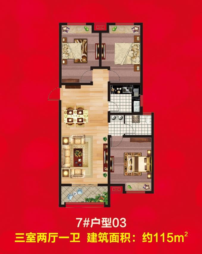 7#户型03 三室两厅一卫 115㎡