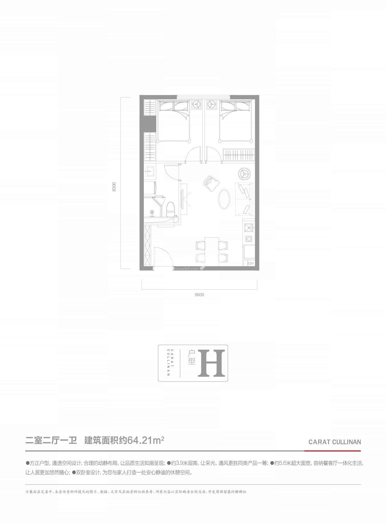 恒祺克拉天玺H户型图64.21平