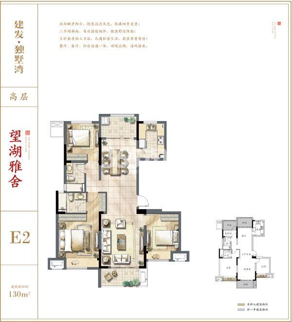 建发独墅湾高层E2户型130㎡