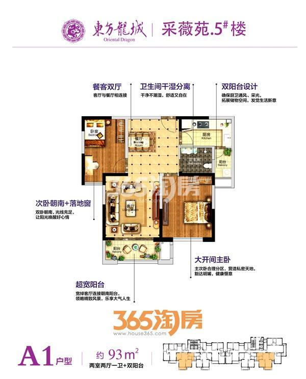 采薇苑5#楼约93平A1户型