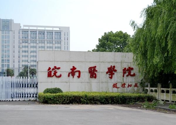 翰林公馆北侧皖南医学院