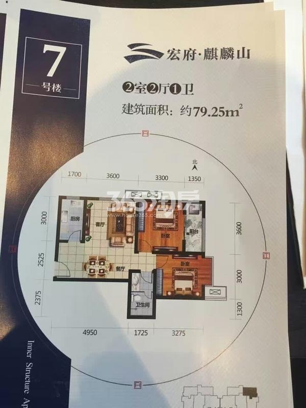 宏府麒麟山7#楼两室两厅一厨一卫79.25㎡