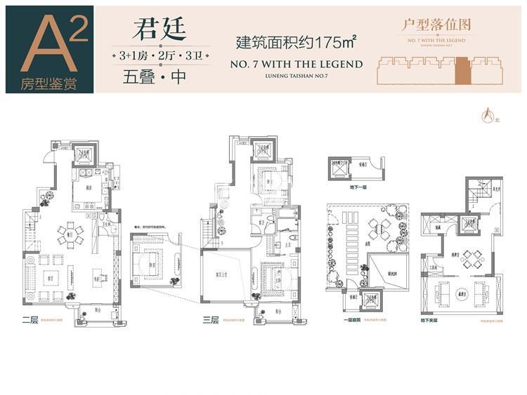 鲁能泰山7号院五叠中A2户型
