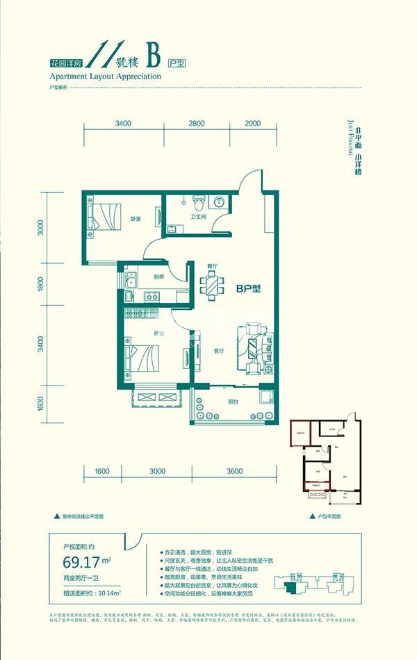 秀水名邸11#两室两厅一卫B户型69.17平米