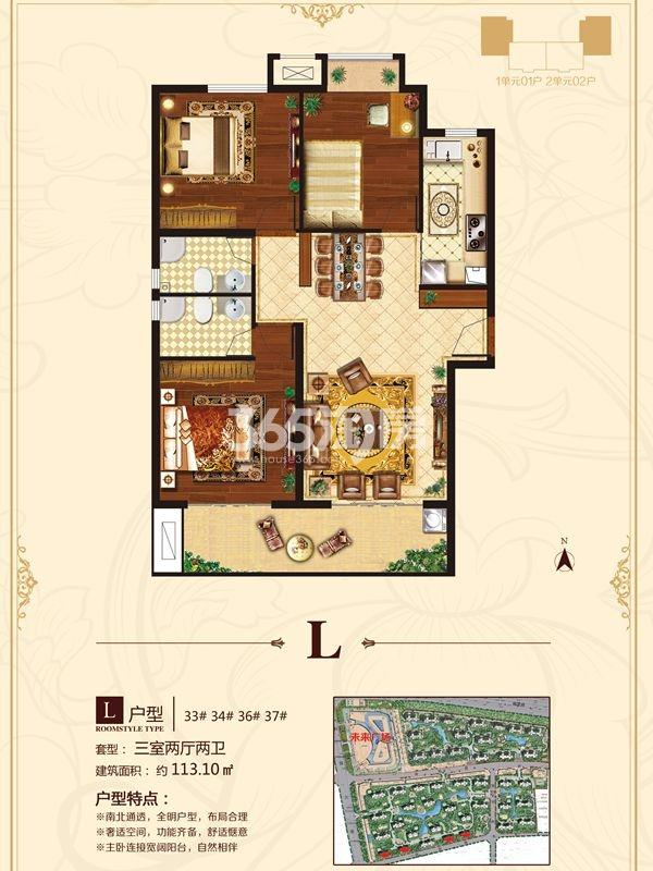 L户约型113㎡三室两厅两卫