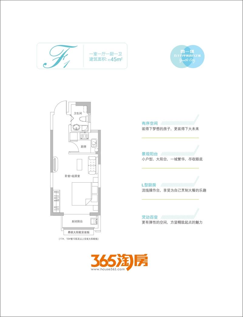 中国铁建青秀城45㎡F1户型图