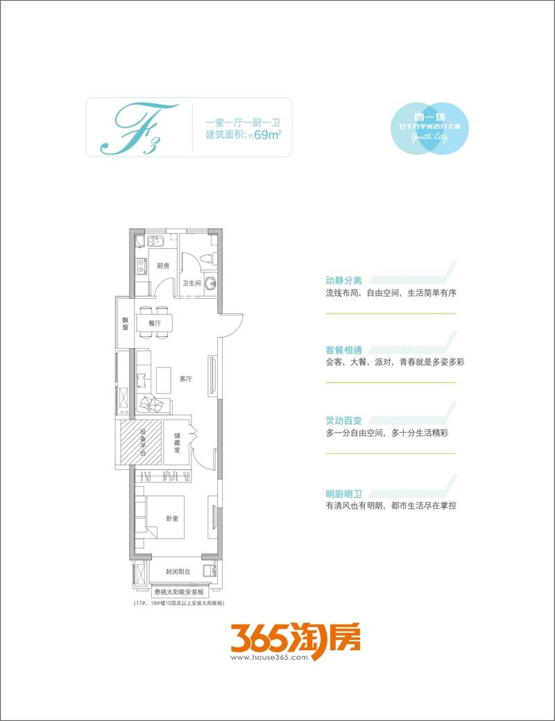 中国铁建青秀城69㎡F3户型图