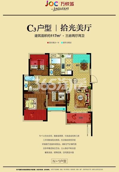 万悦城C3户型117㎡(20161009)