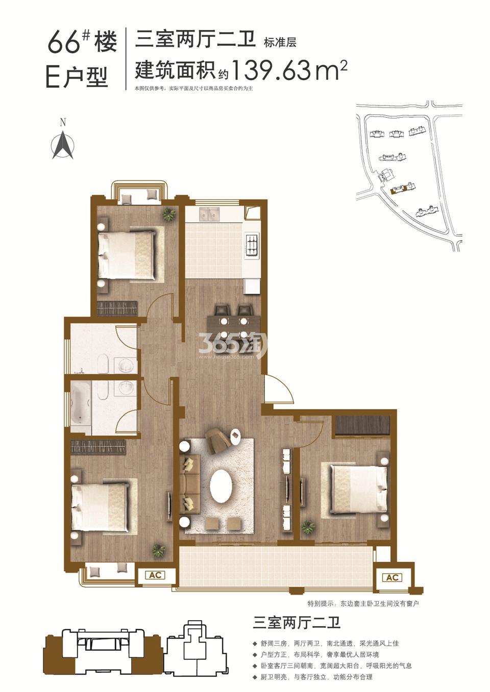 E户型3室2厅2卫1厨139.63㎡
