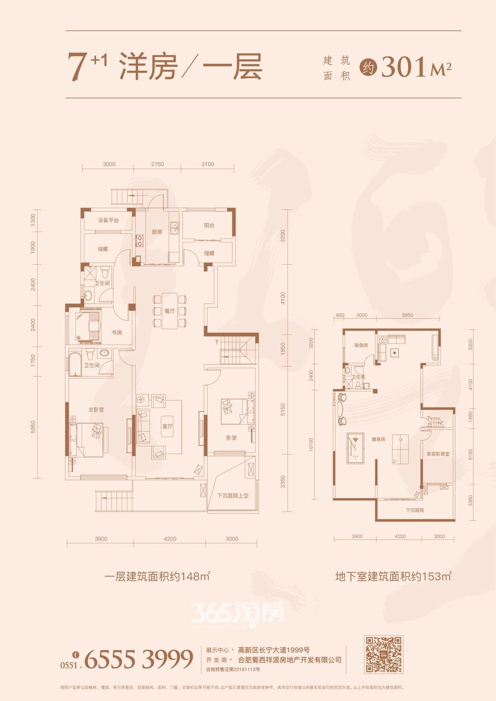 祥源金港湾7+1洋房一层户型图
