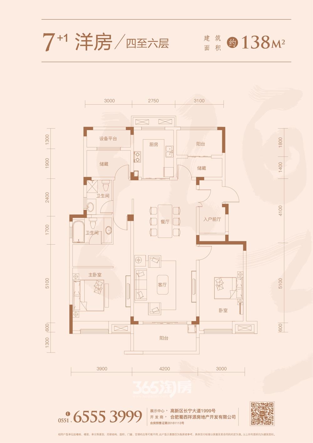 祥源金港湾7+1洋房四至六层户型图