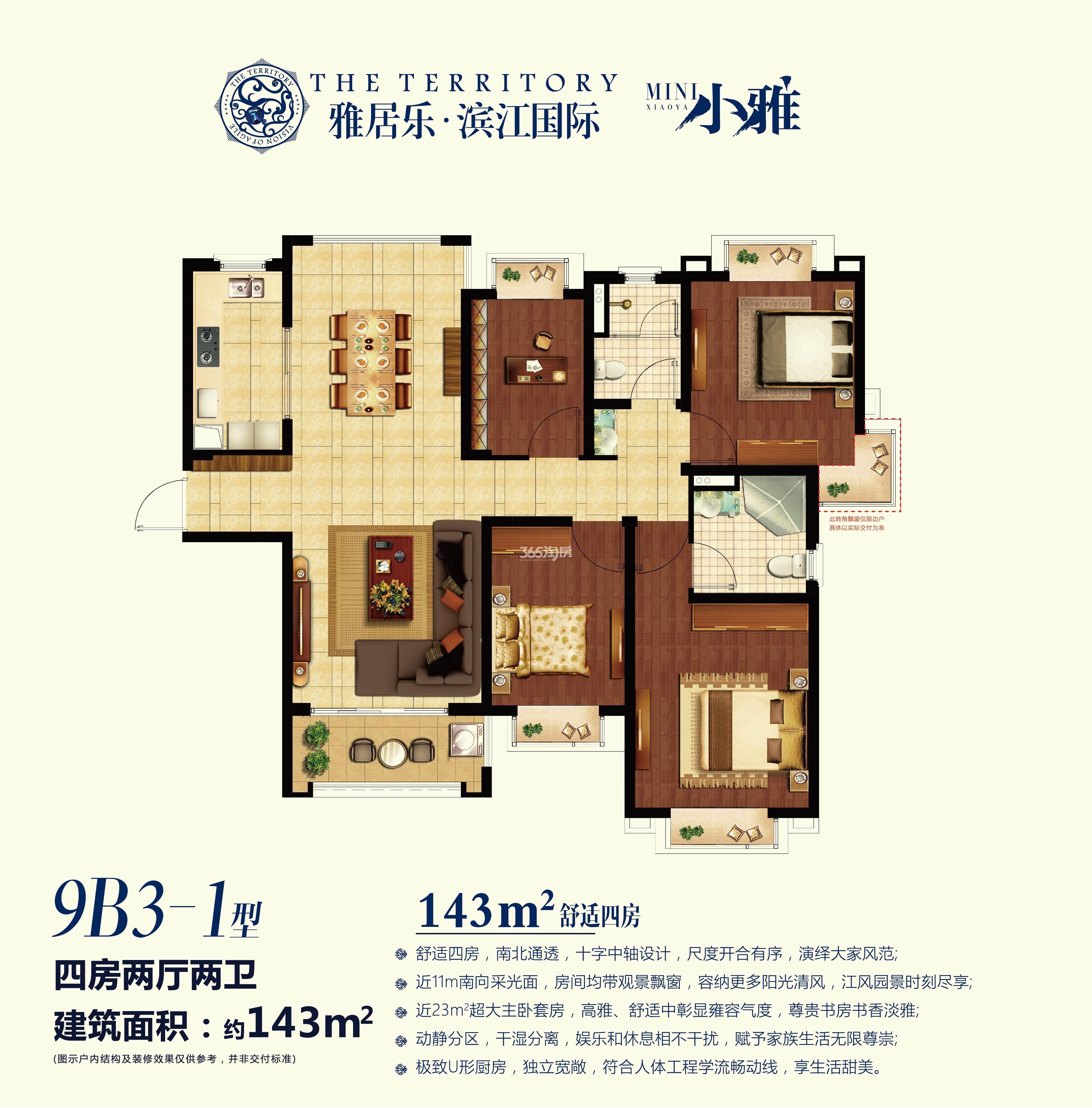 雅居乐滨江国际9B3-1户型图143㎡