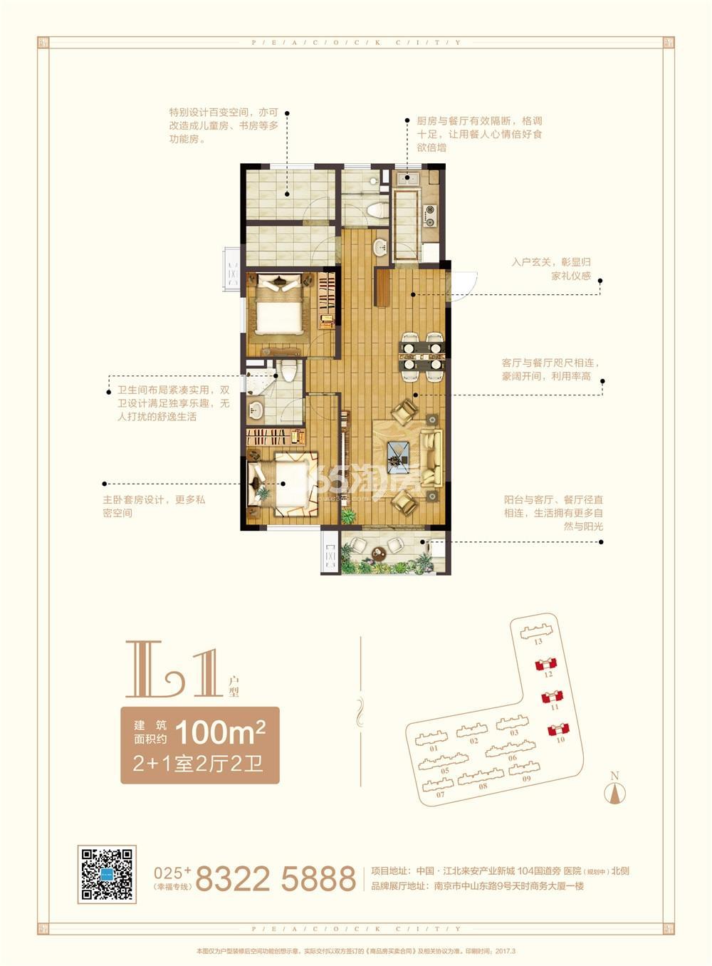 新江北孔雀城三期高层L1户型图