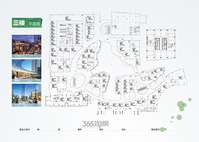 绿地中心户型图