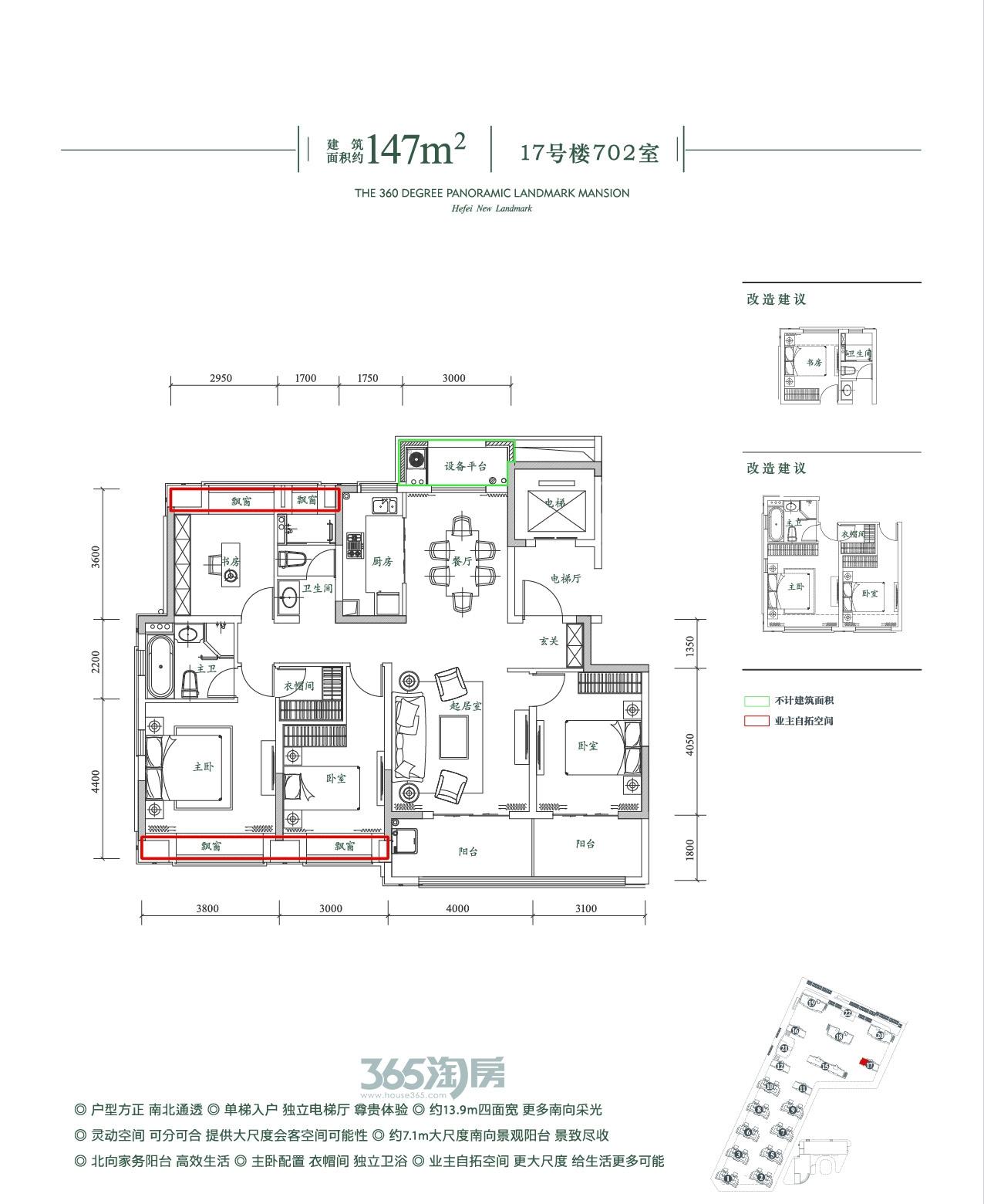 融创玖樟台20号楼702室户型图