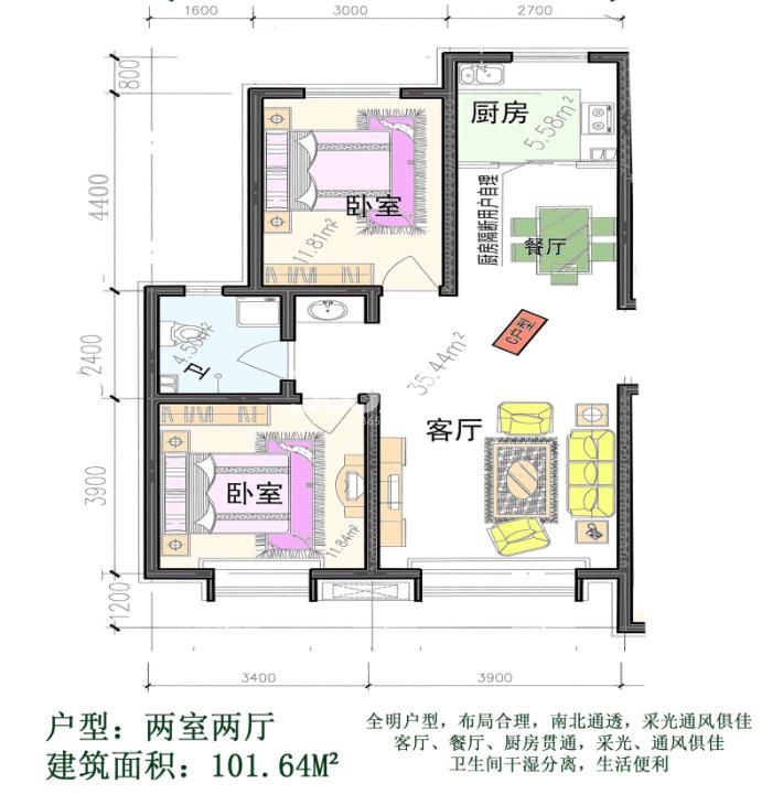 户型图两室两厅一厨一卫101.64