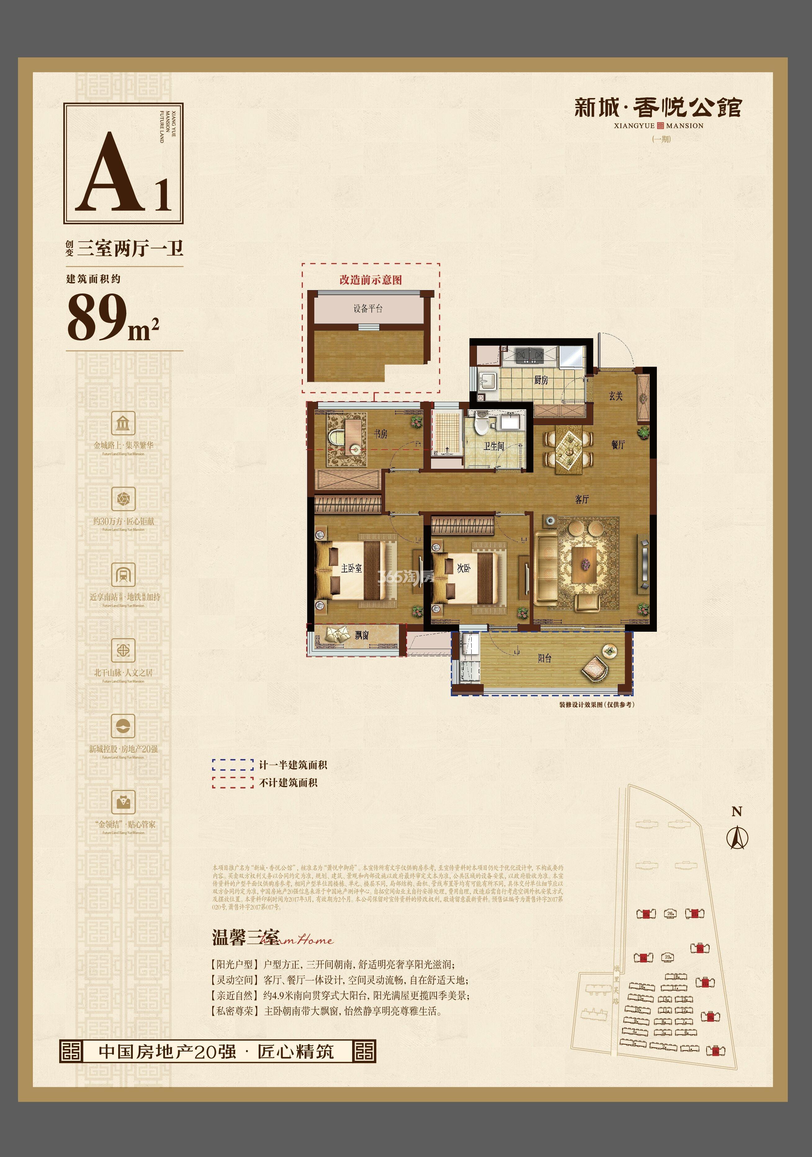 新城香悦公馆A1户型89方(20-22、24、25、27号楼)