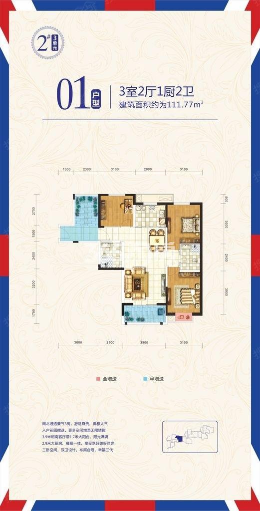 天伦佐治公馆2#楼3单元01户型3室2厅1卫2厨111.77㎡