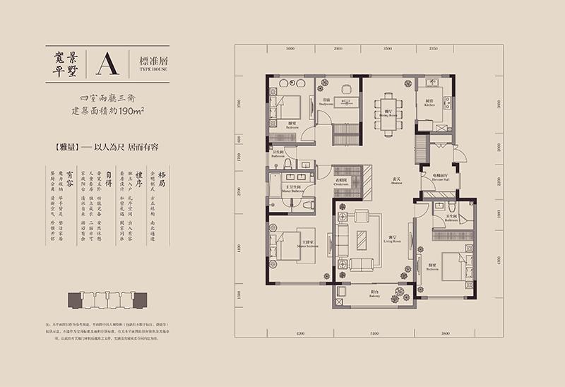 洋房A户型 190平米 4室2厅3卫