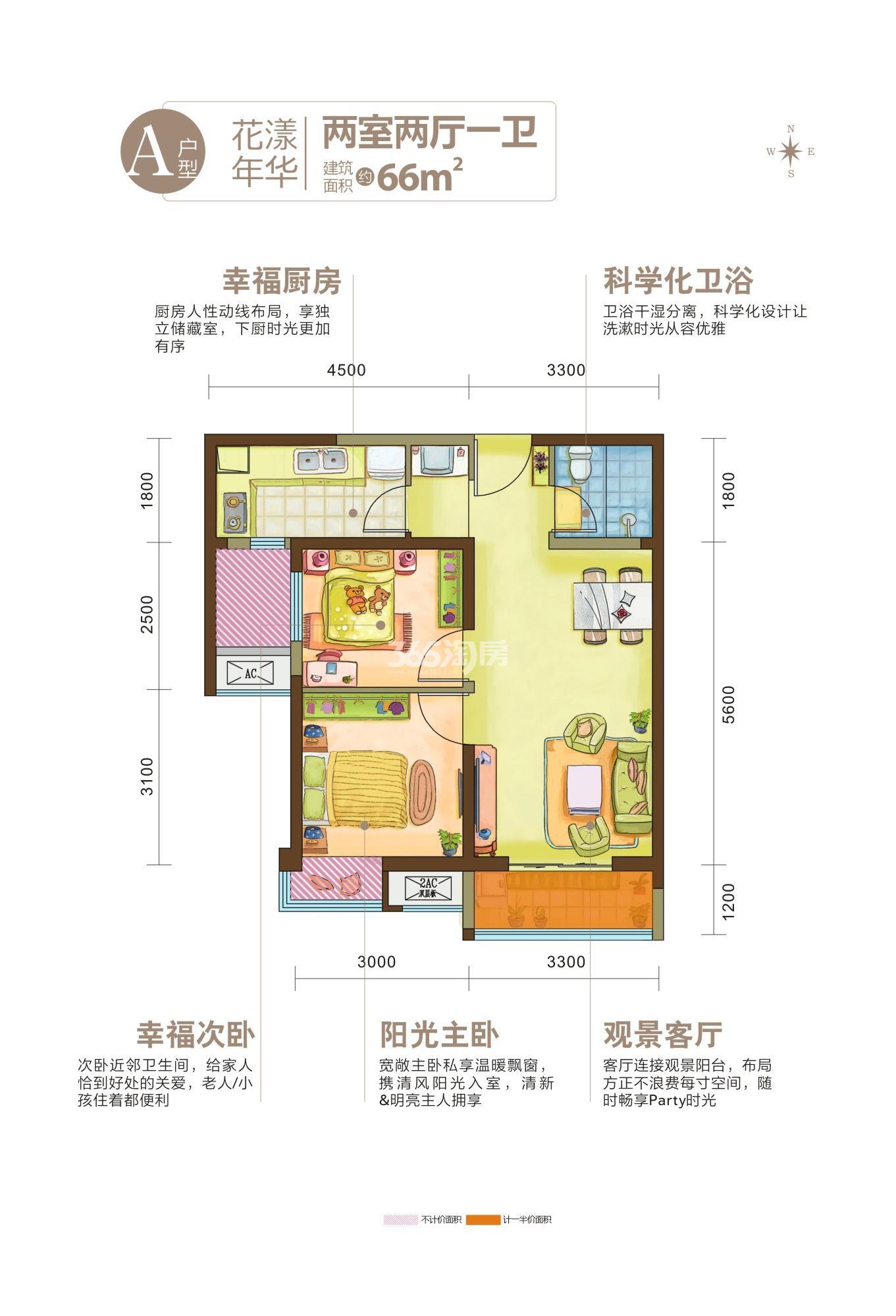 御锦城9期智慧树两室两厅一卫66㎡