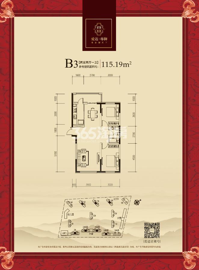 两室两厅一卫 建面115.19㎡