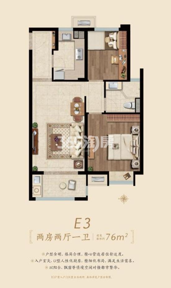 中海桃源里76㎡2房2厅1卫户型图
